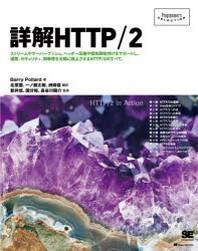 詳解HTTP/2 ストリ-ムやサ-バ-プッシュ,ヘッダ-壓縮や優先順位付けをサポ-トし,速度,セキュリティ,效率性を大幅に向上させるHTTP/2のすべて.
