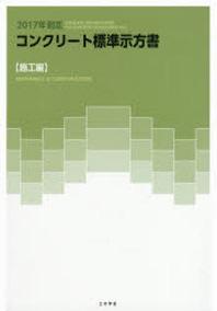 コンクリ-ト標準示方書 2017年制定施工編