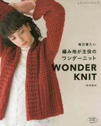 每日着たい編み地が主役のワンダ-ニット WONDER KNIT