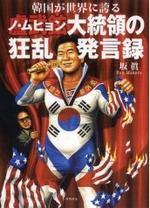 韓國が世界に誇る盧武鉉大統領の狂亂發言錄