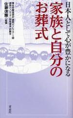 日本人として心が豊かになる家族と自分のお葬式