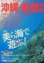 沖繩.離島情報 平成20年夏秋號