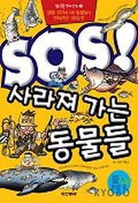 SOS 사라져가는 동물들(물속 동물편)(특종 동물 생태 만화2)