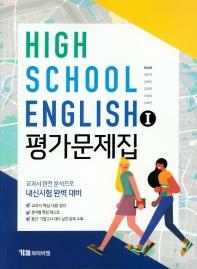 고등 영어1 평가문제집(한상호)(2019)