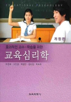 효과적인 교수 학습을 위한 교육심리학(개정판)