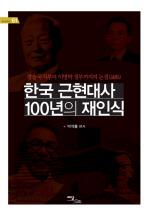 한국 근현대사 100년의 재인식