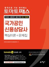 토마토패스 신용상담사 핵심이론 + 문제집