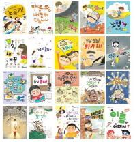 좋은책어린이 저학년문고 세트(81-100권)