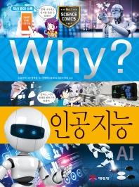 Why? 인공 지능