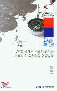 WTO 체제의 구조적 위기와 한국의 신 다자협상 대응방향