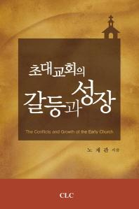 초대교회의 갈등과 성장