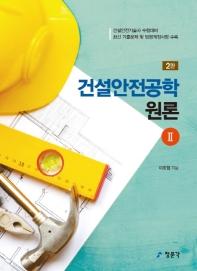 건설안전공학 원론. 2