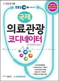 국제 의료관광 코디네이터(2013)
