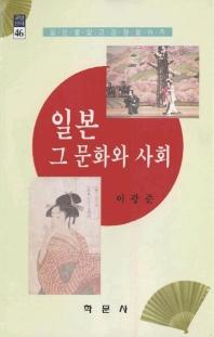 일본 그 문화와 사회