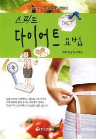 다이어트 요법