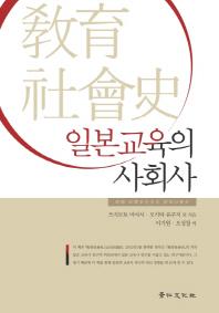 일본교육의 사회사