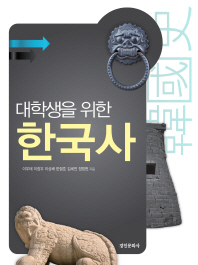 대학생을 위한 한국사