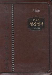 큰글자 성경전서(다크브라운)(NKR82AB)(색인)(특대합본)(지퍼)