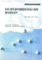 SOC 분야 공적개발원조(OCA)사업의 평가체계 연구