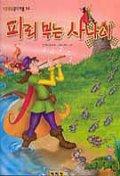 피리 부는 사나이(예지현 동화마을 16)
