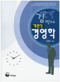 김박사 객관식 경영학