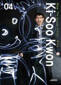 권기수(Ki-Soo Kwon)