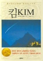 킴(KIM)