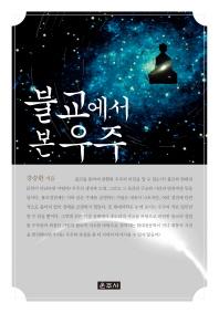 불교에서 본 우주