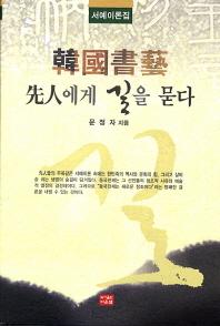 한국서예 선인에게 길을 묻다