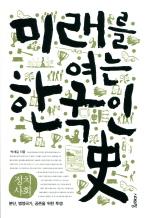 미래를 여는 한국인사: 정치 사회