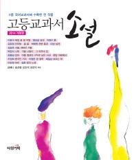고등 교과서 소설