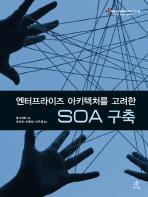 엔터프라이즈 아키텍처를 고려한 SOA 구축