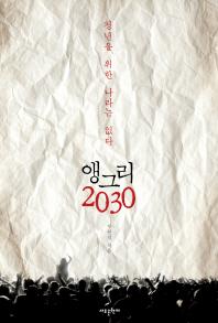 앵그리 2030: 청년을 위한 나라는 없다