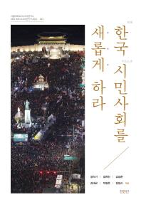한국 시민사회를 새롭게 하라