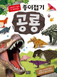 스토리가 있어 더 재미있는 종이접기 공룡