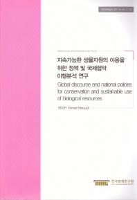 지속가능한 생물자원의 이용을 위한 정책 및 국제협약 이행분석 연구