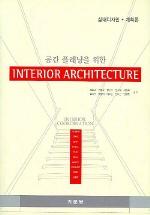 공간 플래닝을 위한 INTERIOR ARCHITECTURE