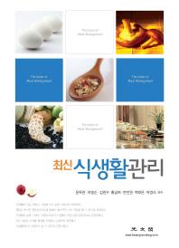 식생활관리