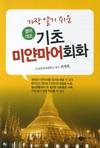 가장 알기 쉬운 기초 미얀마어회화