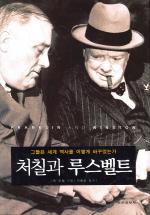 처칠과 루스벨트