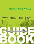 친환경 건축설계 가이드북