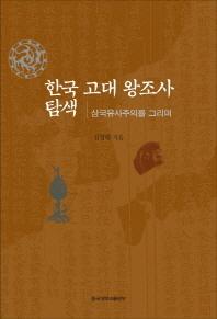 한국 고대 왕조사 탐색