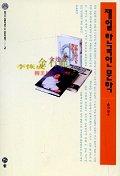 재일 한국인문학(동국대일본학연구소일본학총서 2)