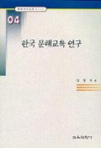 한국 문해교육 연구(한국교육사고연구논문 4)