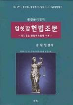 헌법조문(열쇳말)(완전분석정리)(2009 대비)