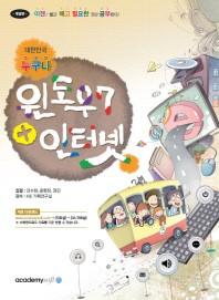 대한민국 누구나 윈도우7 인터넷