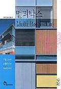 멀티박스 하우스(건축의바다총서 2)