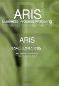 비즈니스 프로세스 모델링(ARIS)