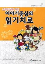 초등학생을 위한 이야기중심의 읽기치료