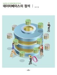 MySQL과 모바일 웹으로 만나는 데이터베이스의 정석